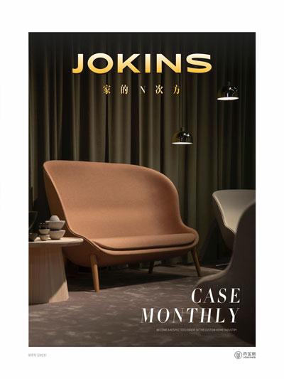 JOKINS案例月刊(2021年09月)