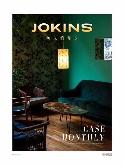 JOKINS案例月刊(2021年08月)