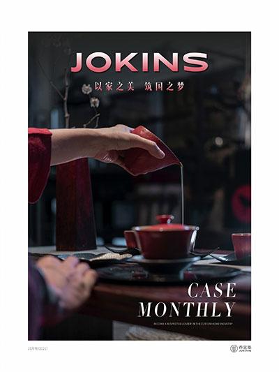 JOKINS案例月刊(2021年10月)